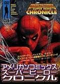 アメリカンコミックス・スーパーヒーロー・クロニクル