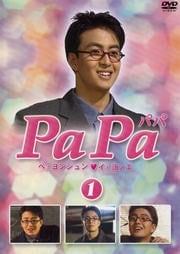 [ペ・ヨンジュン主演]PaPa パパ セット