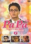 PaPa パパ 2