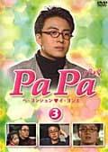 PaPa パパ 3