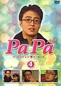 PaPa パパ 4