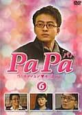 PaPa パパ 6