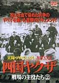 実録プロジェクト893XX 四国ヤクザ 戦場の主役たち2