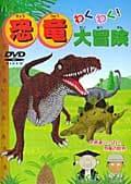 わくわく! 恐竜大冒険