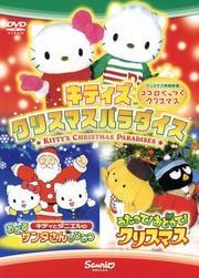 キティズ クリスマスパラダイス