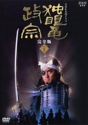 NHK大河ドラマ 独眼竜政宗 完全版 Disc 1