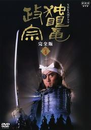 NHK大河ドラマ 独眼竜政宗 完全版 Disc 4
