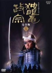 NHK大河ドラマ 独眼竜政宗 完全版 Disc 5