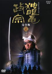 NHK大河ドラマ 独眼竜政宗 完全版 Disc 6