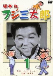 坂本九 フジ三太郎 1