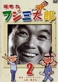 坂本九 フジ三太郎 2