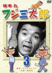 坂本九 フジ三太郎 3