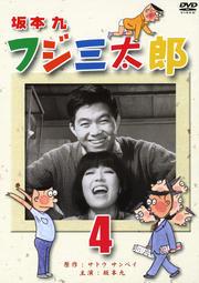 坂本九 フジ三太郎 4