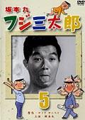 坂本九 フジ三太郎 5