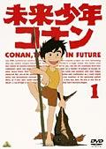 未来少年コナンセット