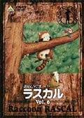 あらいぐまラスカル Vol.6