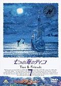 七つの海のティコ 7