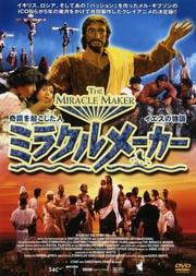 ミラクルメーカー −奇蹟を起こした人 イエスの物語−