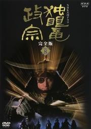 NHK大河ドラマ 独眼竜政宗 完全版 Disc 8