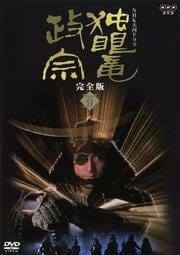 NHK大河ドラマ 独眼竜政宗 完全版 Disc 9