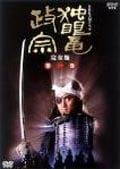 NHK大河ドラマ 独眼竜政宗 完全版 Disc 12