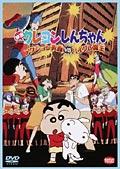 映画 クレヨンしんちゃん アクション仮面VSハイグレ魔王