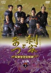 NHK大河ドラマ 利家とまつ 加賀百万石物語 完全版 Disc 2