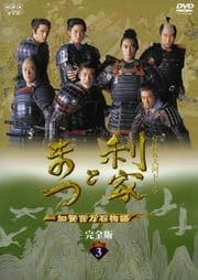 NHK大河ドラマ 利家とまつ 加賀百万石物語 完全版 Disc 3