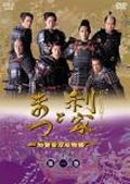 NHK大河ドラマ 利家とまつ 加賀百万石物語 完全版 Disc 4