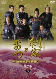 NHK大河ドラマ 利家とまつ 加賀百万石物語 完全版 Disc 5