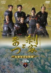 NHK大河ドラマ 利家とまつ 加賀百万石物語 完全版 Disc 7