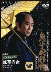 鬼平犯科帳 第6シリーズ 第1巻 スペシャル・蛇苺の女