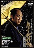 鬼平犯科帳 第6シリーズ 第2巻 お峰・辰の市/泥亀/浮世の顔