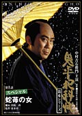 鬼平犯科帳 第6シリーズ 第5巻 スペシャル・迷路
