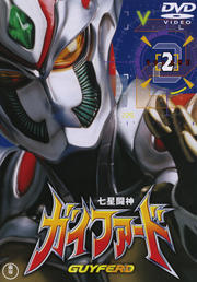 七星闘神 ガイファード Vol.2