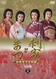NHK大河ドラマ 利家とまつ 加賀百万石物語 完全版 Disc 8