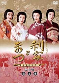 NHK大河ドラマ 利家とまつ 加賀百万石物語 完全版 Disc 9