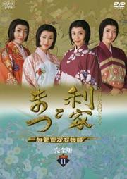 NHK大河ドラマ 利家とまつ 加賀百万石物語 完全版 Disc 11