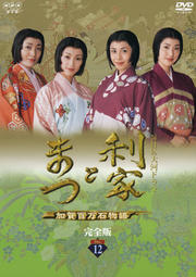 NHK大河ドラマ 利家とまつ 加賀百万石物語 完全版 Disc 12