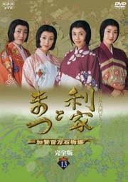 NHK大河ドラマ 利家とまつ 加賀百万石物語 完全版 Disc 13