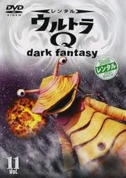ウルトラQ dark fantasy Vol.11