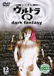 ウルトラQ dark fantasy Vol.12