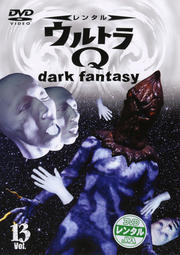 ウルトラQ dark fantasy Vol.13