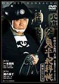 鬼平犯科帳 第9シリーズ 第3巻 一本饂飩(うどん)/闇の果て
