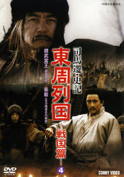 東周列国 戦国篇 5-A