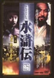 東周列国 戦国篇 6-A 秦始皇帝<奇貨居くべし>