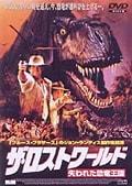 ザ・ロストワールド 失われた恐竜王国