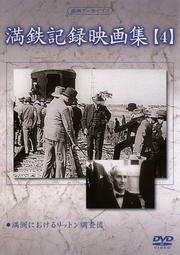 満鉄記録映画集 【4】