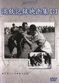 満鉄記録映画集 【7】