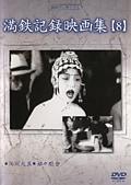 満鉄記録映画集 【8】